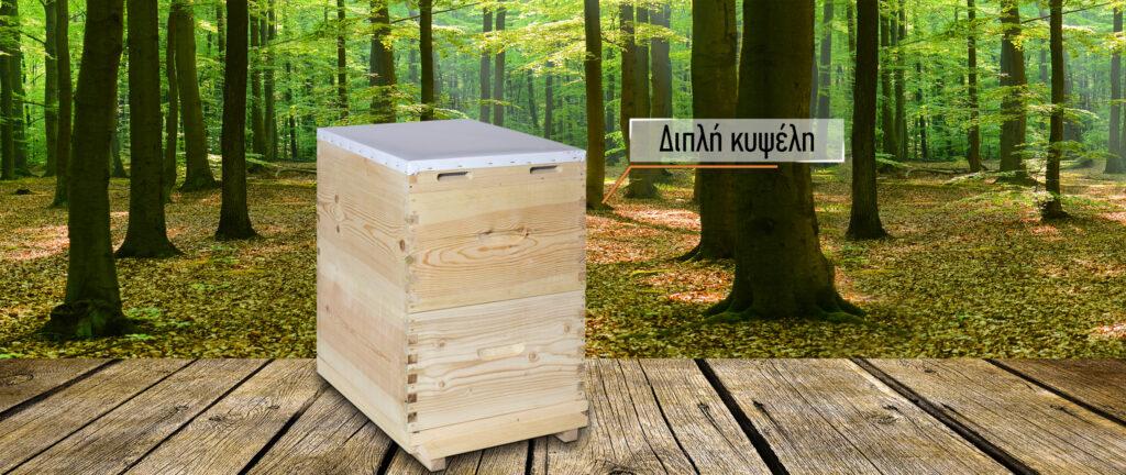 Κυψέλη διπλή ξύλινη